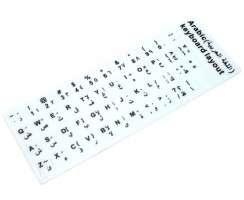 Sticker tastatura laptop layout Araba alb