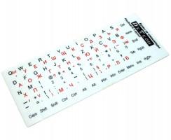 Sticker tastatura laptop layout Bulgara alb. Sticker taste laptop layout Bulgara alb